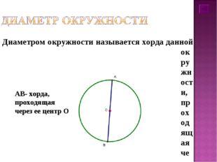 Диаметром окружности называется хорда данной окружности, проходящая через ее