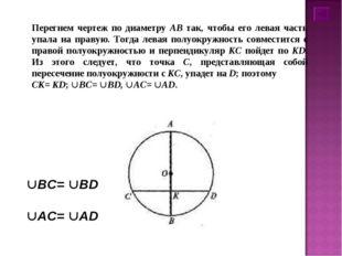 Перегнем чертеж по диаметру АВ так, чтобы его левая часть упала на правую. То