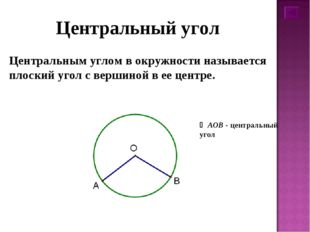 Центральный угол Центральным углом в окружности называется плоский угол с вер