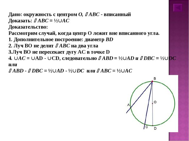 Дано: окружность с центром О, ABC - вписанный Доказать: ABC = ½АС Доказате...