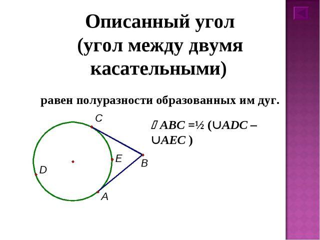 Описанный угол (угол между двумя касательными) равен полуразности образованны...