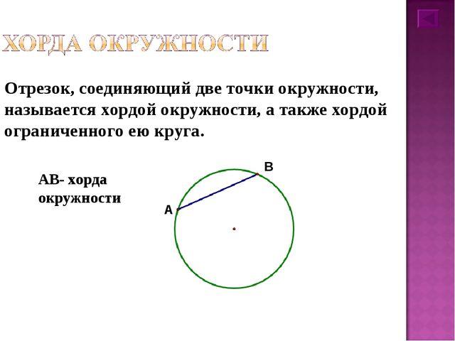 Отрезок, соединяющий две точки окружности, называется хордой окружности, а та...