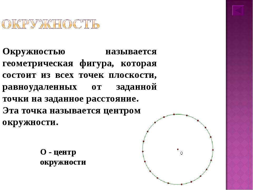 Окружностью называется геометрическая фигура, которая состоит из всех точек п...