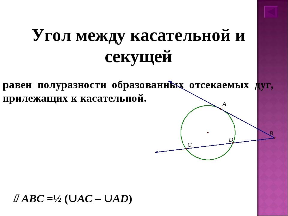 Угол между касательной и секущей равен полуразности образованных отсекаемых д...