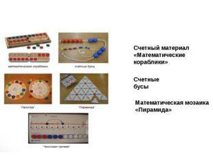Счетный материал «Математические кораблики» Счетные бусы Математическая мозаи