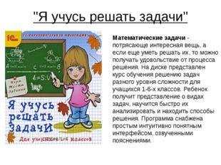 """""""Я учусь решать задачи"""" Математические задачи- потрясающе интересная вещь, а"""