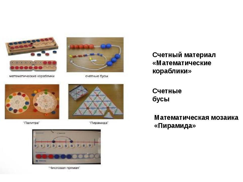 Счетный материал «Математические кораблики» Счетные бусы Математическая мозаи...