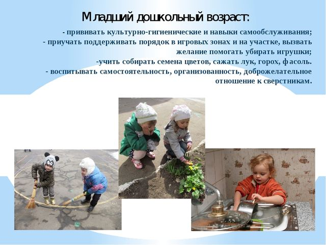 - прививать культурно-гигиенические и навыки самообслуживания; - приучать под...