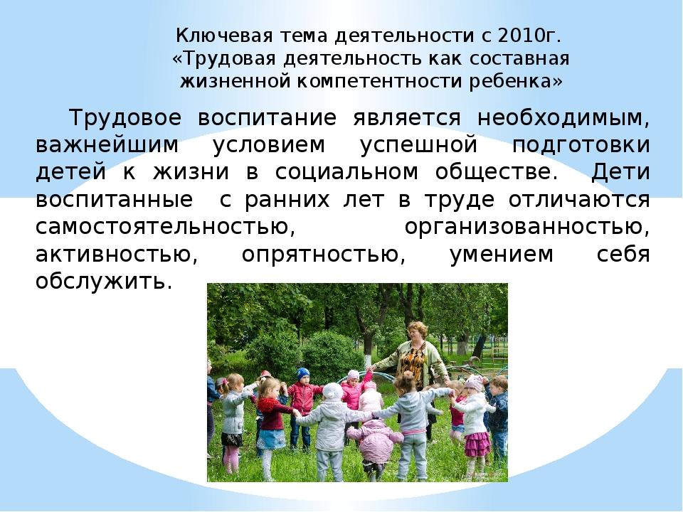 Трудовое воспитание является необходимым, важнейшим условием успешной подгото...