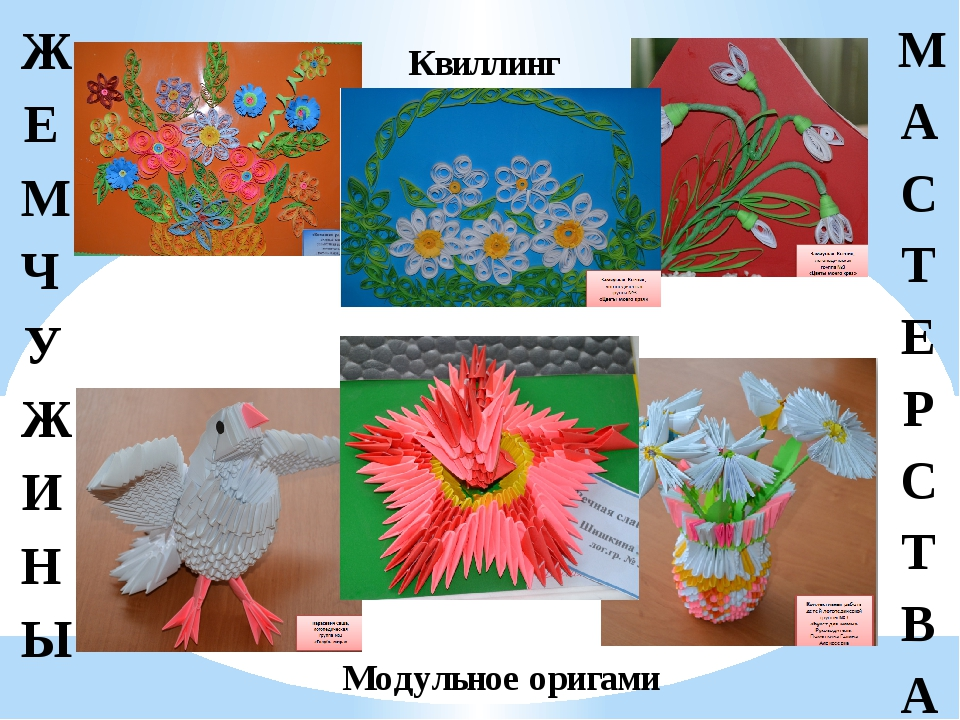 Ж Е М Ч У Ж И Н Ы Квиллинг Модульное оригами МАСТЕРСТВА