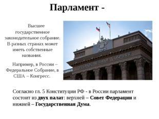 Парламент - Высшее государственное законодательное собрание. В разных странах