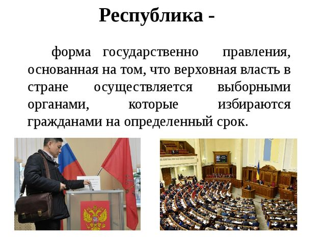 Республика - форма государственно правления, основанная на том, что верховная...