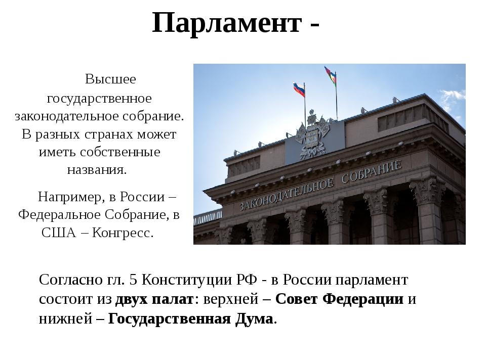 Парламент - Высшее государственное законодательное собрание. В разных странах...