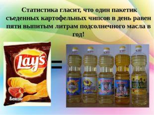 Статистика гласит, что один пакетик съеденных картофельных чипсов в день раве