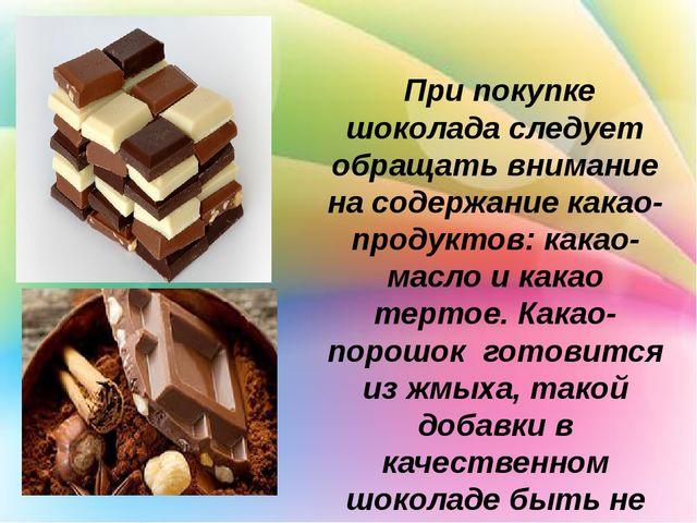 При покупке шоколада следует обращать внимание на содержание какао-продуктов...