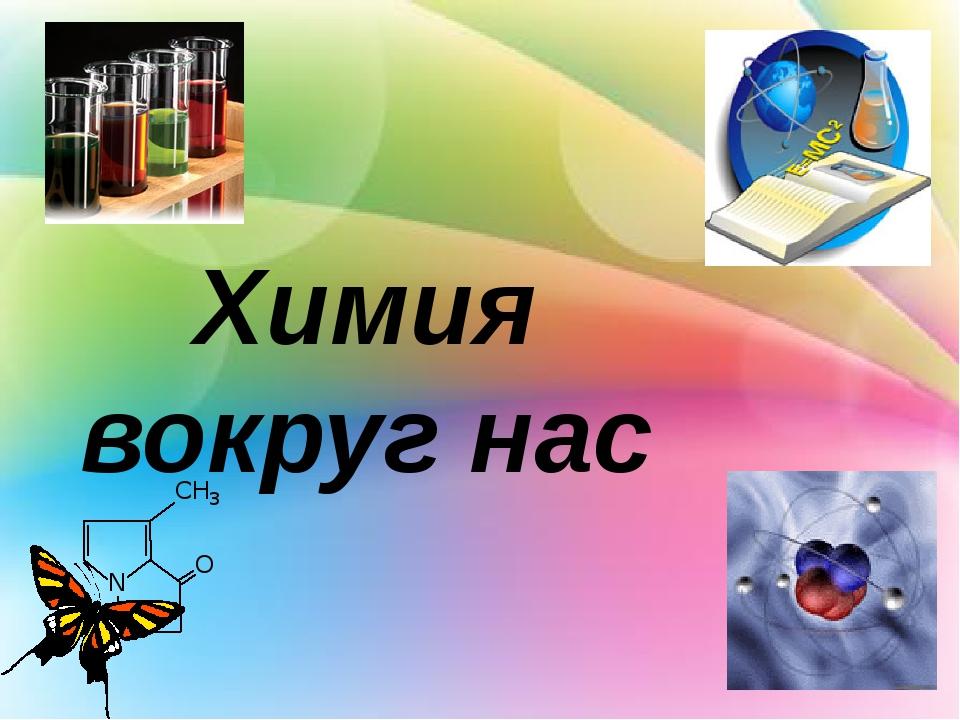 Химия вокруг нас
