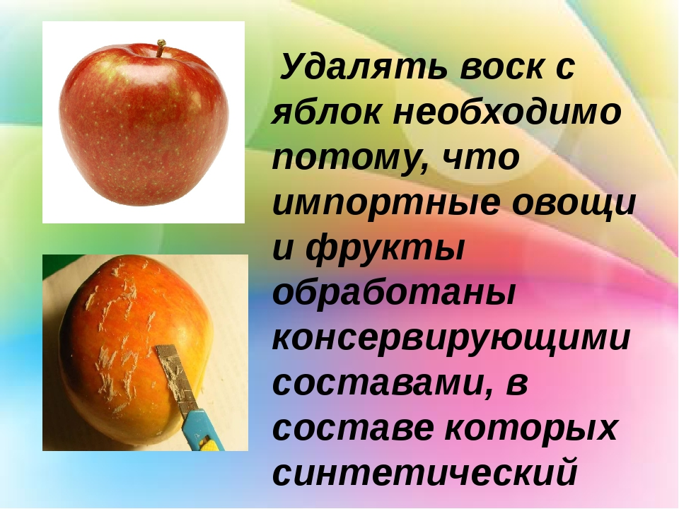 Удалять воск с яблок необходимо потому, что импортные овощи и фрукты обработ...