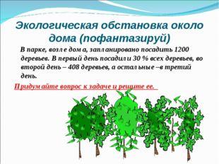 Экологическая обстановка около дома (пофантазируй) В парке, возле дома, запла