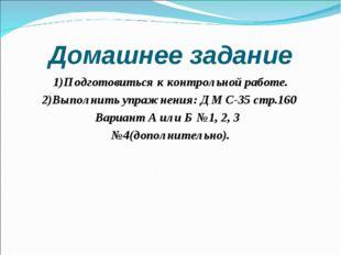 Домашнее задание 1)Подготовиться к контрольной работе. 2)Выполнить упражнения