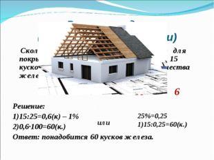 Решение задач (строительство крыши) Сколько понадобится листов железа для пок