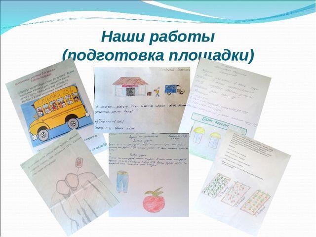 Наши работы (подготовка площадки)