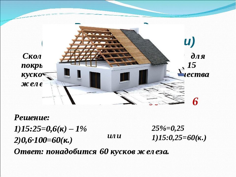 Решение задач (строительство крыши) Сколько понадобится листов железа для пок...