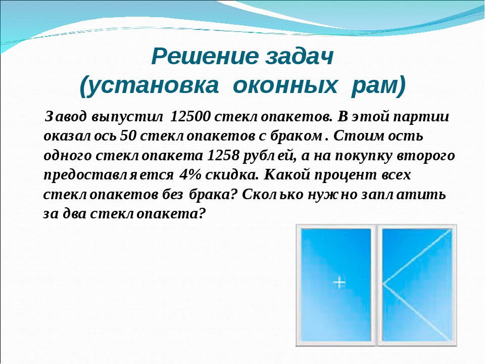 Решение задач (установка оконных рам) Завод выпустил 12500 стеклопакетов. В э...