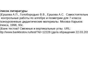 Список литературы 1)Ершова А.П., Голобородько В.В., Ершова А.С. Самостоятельн