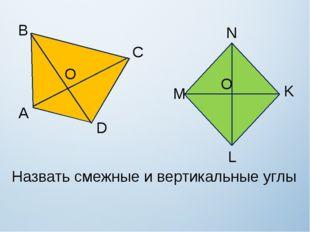 A B D C O Назвать смежные и вертикальные углы L K N M O
