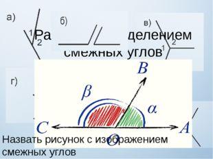 Работа с определением смежных углов Назвать рисунок с изображением смежных уг