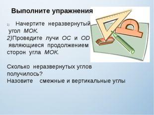Начертите неразвернутый угол МОК. 2)Проведите лучи ОС и ОD, являющиеся продол