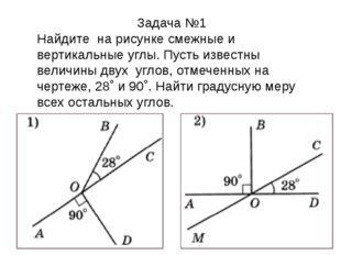 Задача №1 Найдите на рисунке смежные и вертикальные углы. Пусть известны вели