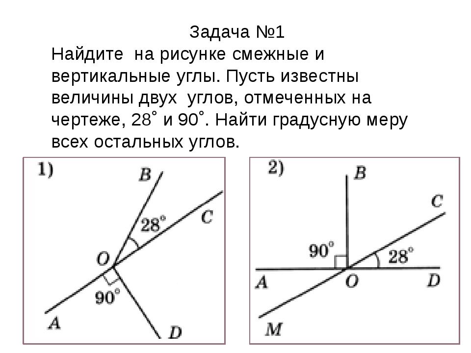 Задача №1 Найдите на рисунке смежные и вертикальные углы. Пусть известны вели...