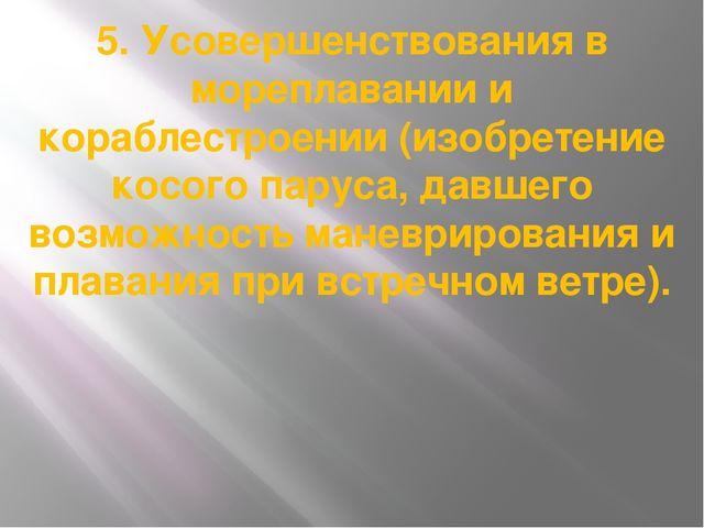 5. Усовершенствования в мореплавании и кораблестроении (изобретение косого па...