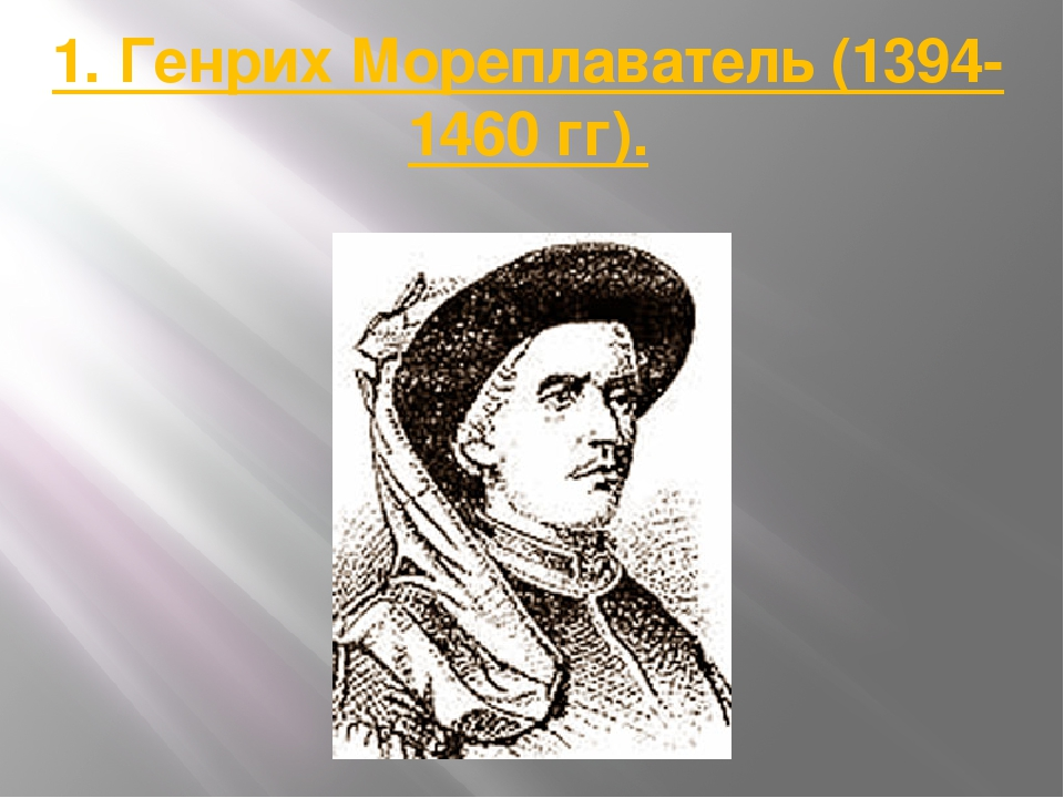1. Генрих Мореплаватель (1394-1460 гг).