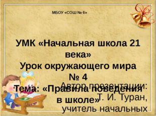 УМК «Начальная школа 21 века» Урок окружающего мира № 4 Тема: «Правила поведе