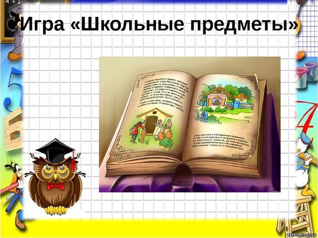 Игра «Школьные предметы»