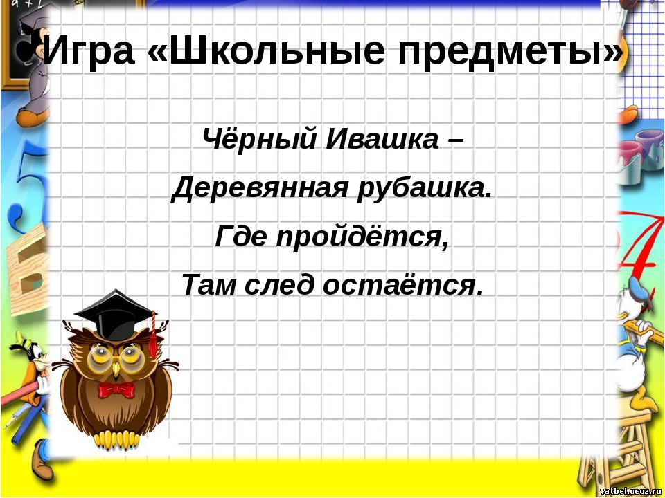 Игра «Школьные предметы» Чёрный Ивашка – Деревянная рубашка. Где пройдётся, Т...