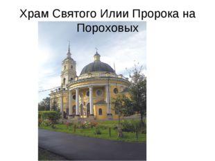 Храм Святого Илии Пророка на Пороховых