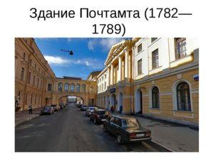 Здание Почтамта (1782—1789)