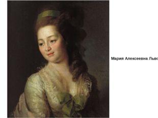 Мария Алексеевна Львова