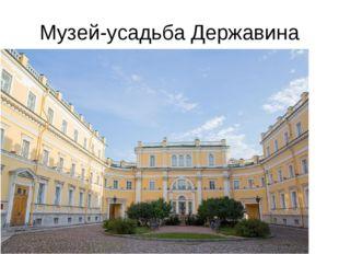 Музей-усадьба Державина