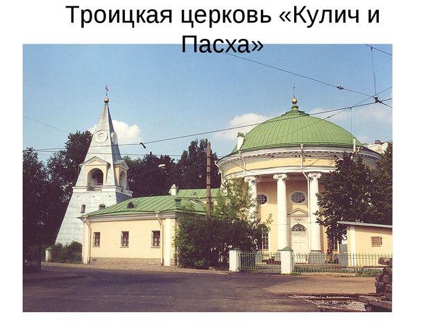 Троицкая церковь «Кулич и Пасха»