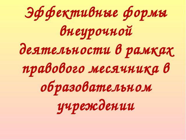 Эффективные формы внеурочной деятельности в рамках правового месячника в обр...