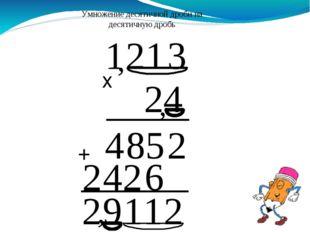 Умножение десятичной дроби на десятичную дробь , х + 3 1 2 1 , 4 2 , 2 1 1 9