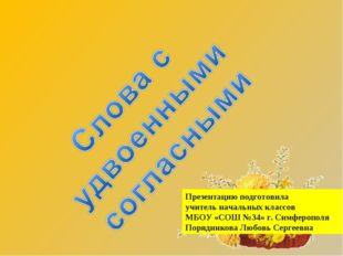Презентацию подготовила учитель начальных классов МБОУ «СОШ №34» г. Симферопо