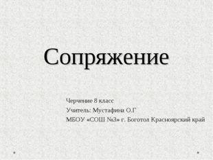 Сопряжение Черчение 8 класс Учитель: Мустафина О.Г МБОУ «СОШ №3» г. Боготол К