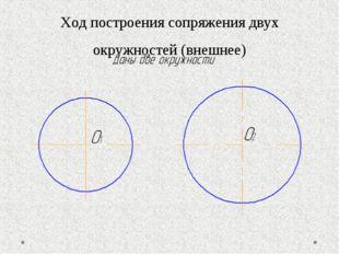 Ход построения сопряжения двух окружностей (внешнее)