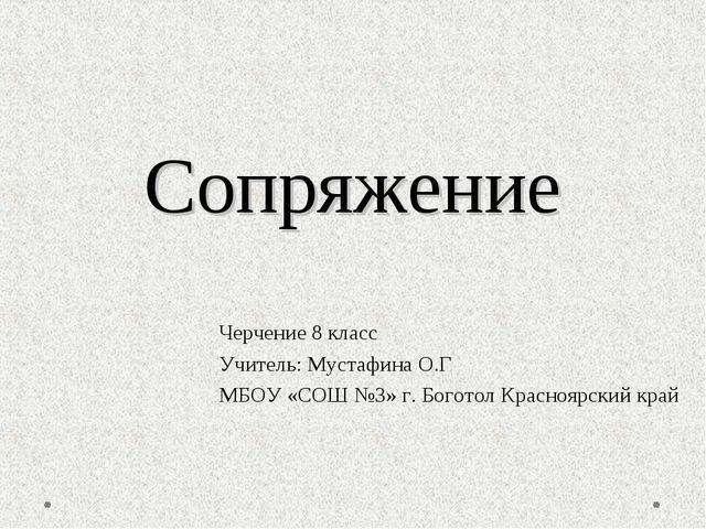Сопряжение Черчение 8 класс Учитель: Мустафина О.Г МБОУ «СОШ №3» г. Боготол К...