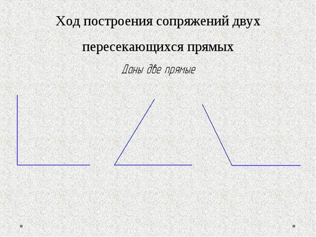 Ход построения сопряжений двух пересекающихся прямых